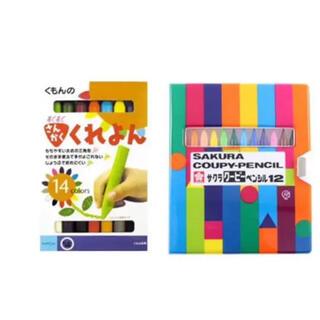 くもん さんかく くれよん 14色 サクラクレパス クーピー12色 ソフトケース(クレヨン/パステル)