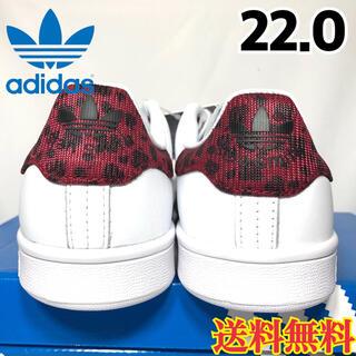 アディダス(adidas)の【新品】アディダス スタンスミス スニーカー レオパード レッド 22.0(スニーカー)