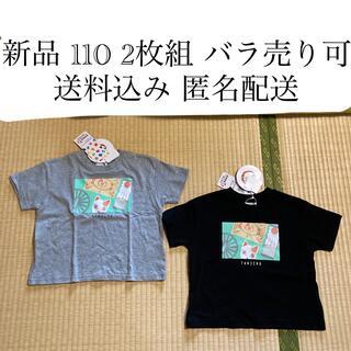 シマムラ(しまむら)の(97) 新品 110 2枚セット Tシャツ 鬼滅の刃 本体綿100%(その他)