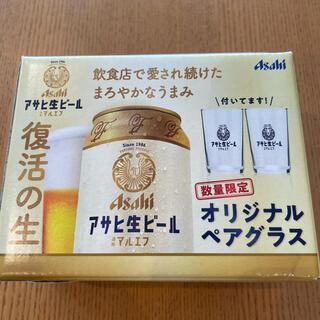 アサヒ(アサヒ)のアサヒ生ビール♡数量限定オリジナルペアグラス♡(グラス/カップ)