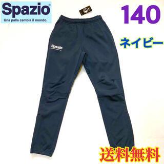 【新品】Spazio スパッツィオ キッズ 裏フリース パンツ ネイビー 140(パンツ/スパッツ)