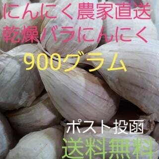 【無農薬】福岡県産ニンニク900グラム