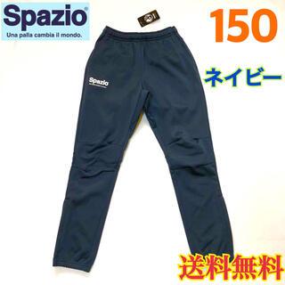 【新品】Spazio スパッツィオ キッズ 裏フリース パンツ ネイビー 150(パンツ/スパッツ)