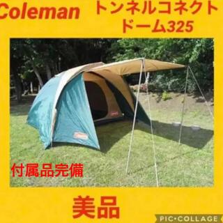 Coleman - 特別限定セール中!【美品】コールマンテント トンネルコネクトドーム325