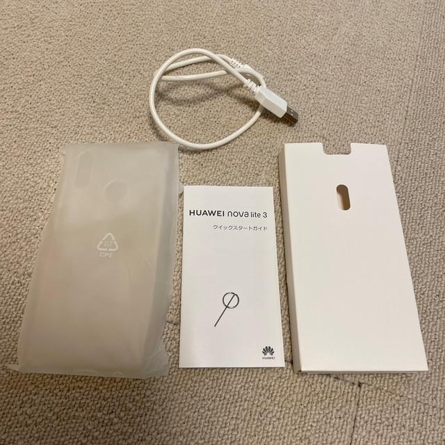 HUAWEI(ファーウェイ)のラクマ君様専用 HUAWEI nova lite3 スマホ/家電/カメラのスマートフォン/携帯電話(スマートフォン本体)の商品写真