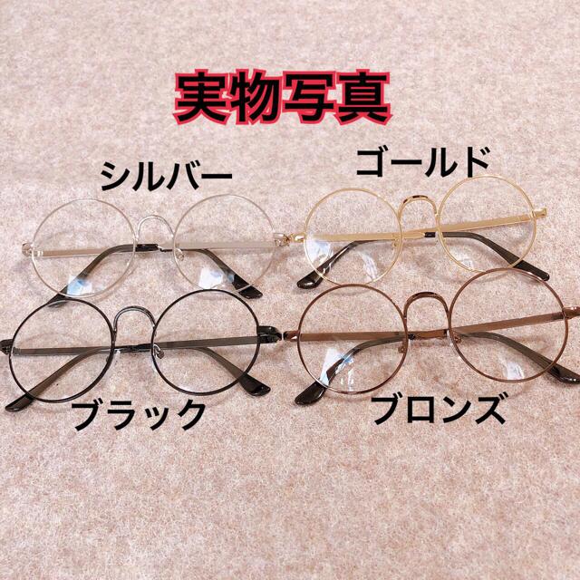 伊達めがね ゴールド 人気 韓国 丸メガネ レディース メンズ 度なし 送料込み レディースのファッション小物(サングラス/メガネ)の商品写真