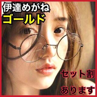 伊達めがね ゴールド 人気 韓国 丸メガネ レディース メンズ 度なし 送料込み