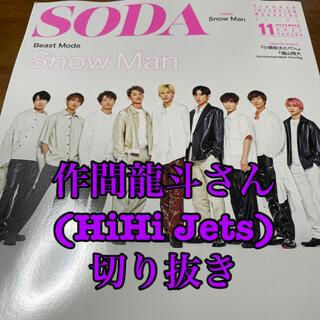 ジャニーズJr. - SODA (ソーダ) 2021年 11月号(作間龍斗さん切り抜き)