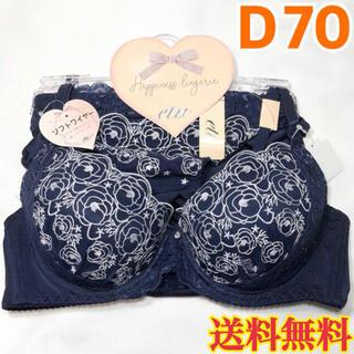 【新品】ブラ ショーツ セット 花柄 フラワー ネイビー D70 M(ブラ&ショーツセット)