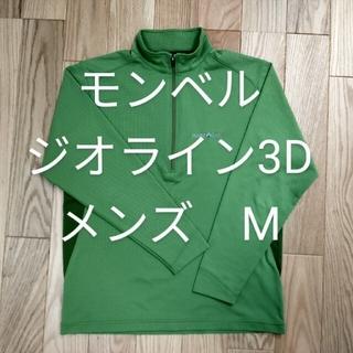 mont bell - モンベル ジオライン3Dメッシュ ロングスリーブジップシャツ