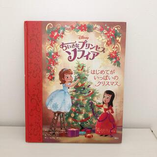 Disney - ちいさなプリンセス ソフィア はじめてが いっぱいの クリスマス