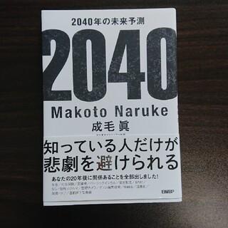 ニッケイビーピー(日経BP)の2040年の未来予測(ビジネス/経済)