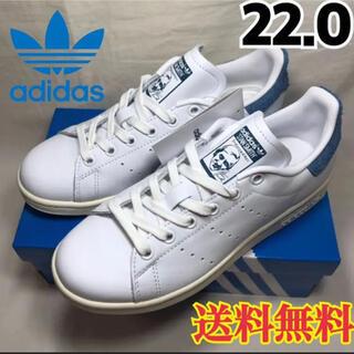 アディダス(adidas)の【新品】アディダス  スタンスミス  スニーカー ホワイト コアブルー 22.0(スニーカー)