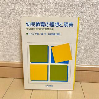 """幼児教育の理想と現実 学級社会の""""新""""教育社会学"""