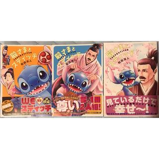 ディズニー(Disney)の殿さまとスティッチ 全巻セット ディズニー コミック 和田洋人 スティッチ (全巻セット)