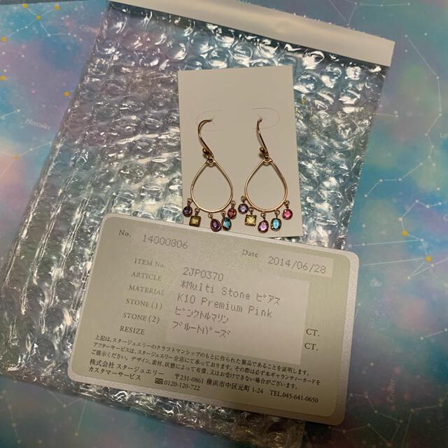STAR JEWELRY(スタージュエリー)のスタージュエリー 10kプレミアムピンクゴールド マルチストーンピアス レディースのアクセサリー(ピアス)の商品写真