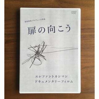 扉の向こう/エレファントカシマシ DVD