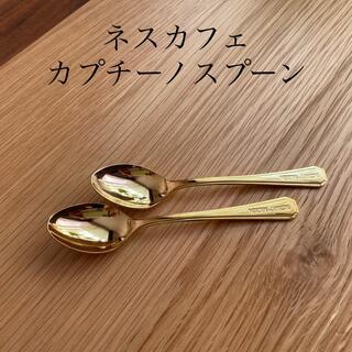 ネスレ(Nestle)のネスカフェカプチーノスプーン中古(カトラリー/箸)
