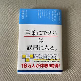 ニッケイビーピー(日経BP)の「言葉にできる」は武器になる。(ビジネス/経済)