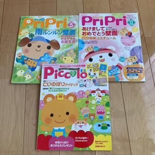 プリプリ ピコロ 保育雑誌 3冊セット 発表会衣装(専門誌)