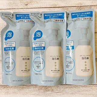 コラージュフルフル(コラージュフルフル)のコラージュフルフル 泡石鹸 詰替用 X3袋 ボディソープ (ボディソープ/石鹸)