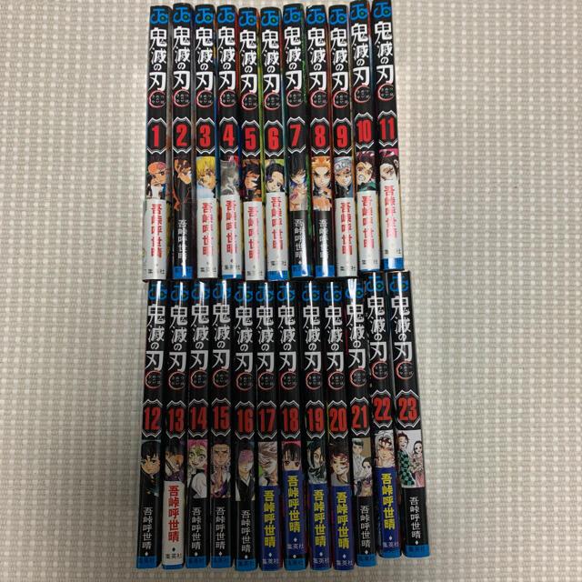 集英社(シュウエイシャ)の鬼滅の刃1〜23巻 全巻 エンタメ/ホビーの漫画(少年漫画)の商品写真