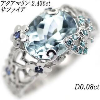 K18WG アクアマリン ダイヤモンド サファイア リング 2.436ct
