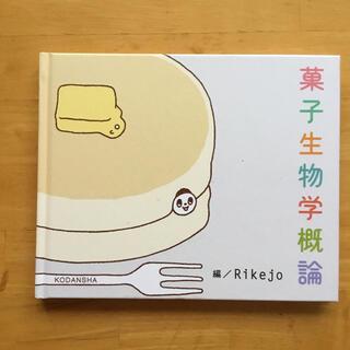 コウダンシャ(講談社)の【美品】菓子生物学概論 Rikejo編(講談社)(ノンフィクション/教養)