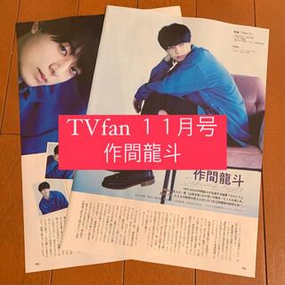 ジャニーズJr. - TVfan 作間龍斗 HiHi Jets 切り抜き