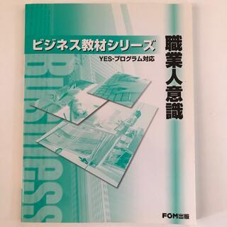 フジツウ(富士通)の職業人意識 YES-プログラム対応(資格/検定)