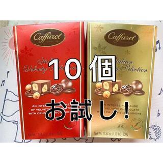 コストコ(コストコ)のカファレル コストコ イタリアンバラエティセレクション 10個 (菓子/デザート)