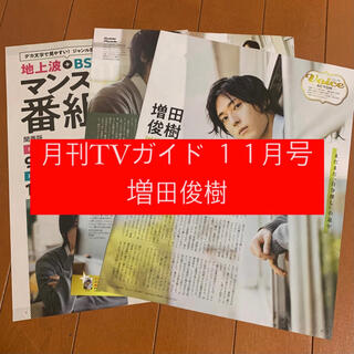 月刊TVガイド 増田俊樹 切り抜き 関西版