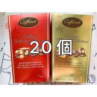 コストコ(コストコ)のカファレル caffarel  イタリアンバラエティセレクション 20個 (菓子/デザート)