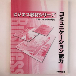 フジツウ(富士通)のコミュニケ-ション能力 YES-プログラム対応(ビジネス/経済)