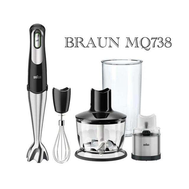BRAUN(ブラウン)のBRAUN マルチクイック7 ハンドブレンダー 【MQ738】 スマホ/家電/カメラの調理家電(調理機器)の商品写真