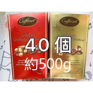 コストコ(コストコ)のカファレル コストコ イタリアンバラエティセレクション 40個 (菓子/デザート)
