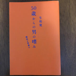 コウダンシャ(講談社)の50歳からの男の嗜み 趣味か教養か(ノンフィクション/教養)