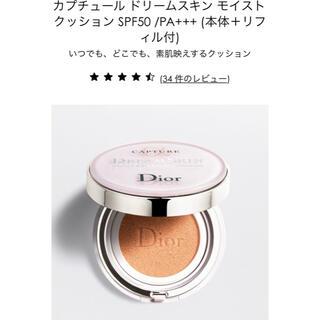 Dior - Dior新品ディオール カプチュール ドリームスキン モイスト クッション