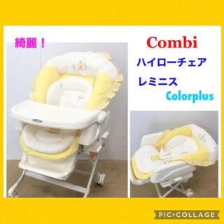 combi - 特別限定セール中!【美品】コンビ バウンサー レミニスcolor plus