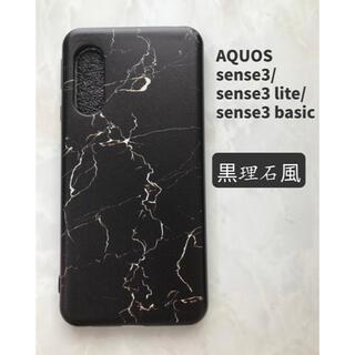 アクオス(AQUOS)のSHARPのTPUスマホケースAQUOSsense3/lite 黒理石風(Androidケース)