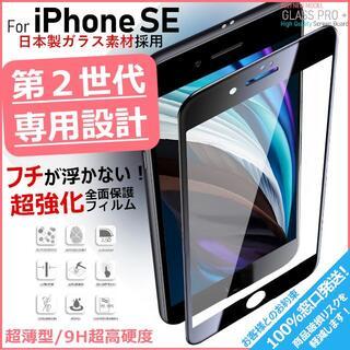 iPhone - ガラスフィルム for iPhone SE 2 2020