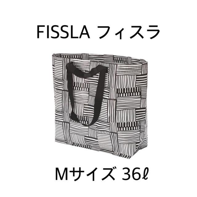 IKEA(イケア)の【新品】IKEA イケアキャリーバッグ FISSLA フィスラ Mサイズ 36ℓ レディースのバッグ(エコバッグ)の商品写真