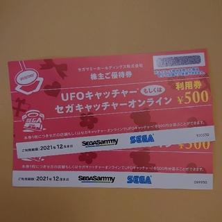 セガ(SEGA)のセガサミー 株主優待券 UFOキャッチャー/オンライン 利用券 1000円分(その他)