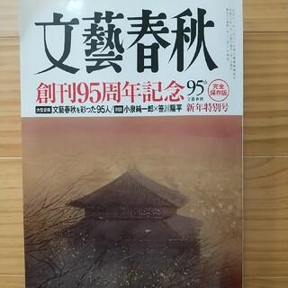 文藝春秋2018年1月号 創刊95周年記念新年特別号(文芸)