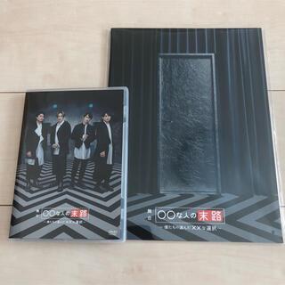 Kis-My-Ft2 - 舞台〇〇な人の末路 DVD&パンフレット