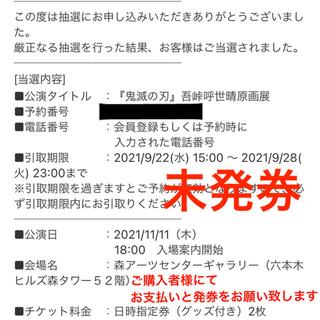 鬼滅の刃 原画展 チケット 2枚(声優/アニメ)