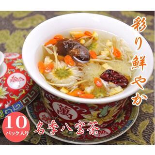 健康茶 名季八宝茶10個入り 100g 8種類 漢方 美容 冷え性 健康 中国茶(茶)