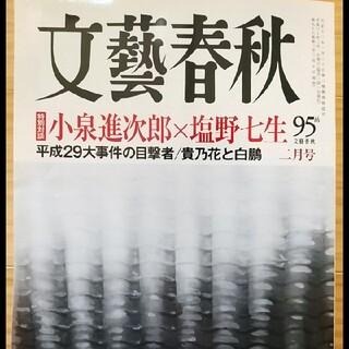 文藝春秋2018年2月号(文芸)