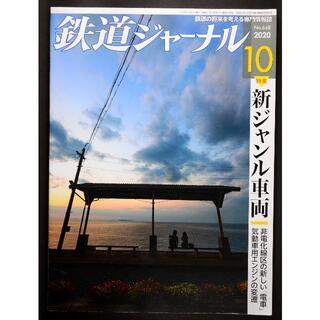 鉄道ジャーナル 2020年10月号(専門誌)