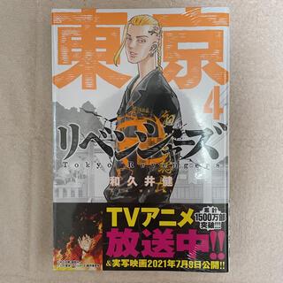 コウダンシャ(講談社)の東京卍リベンジャーズ 4(その他)
